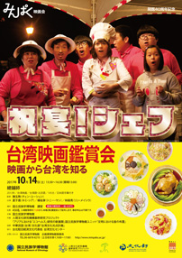 台湾映画鑑賞会 映画から台湾を知る「祝宴!シェフ」