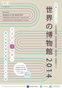 公開フォーラム「世界の博物館2014」