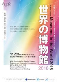 公開フォーラム「世界の博物館2016」