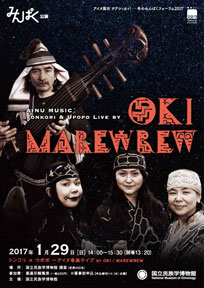 みんぱく公演「トンコリ×ウポポ――アイヌ音楽ライブ by OKI / MAREWREW」