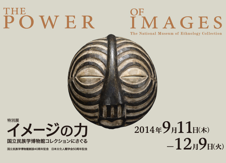 The Power of Images: The National Museum of Ethnology Collection