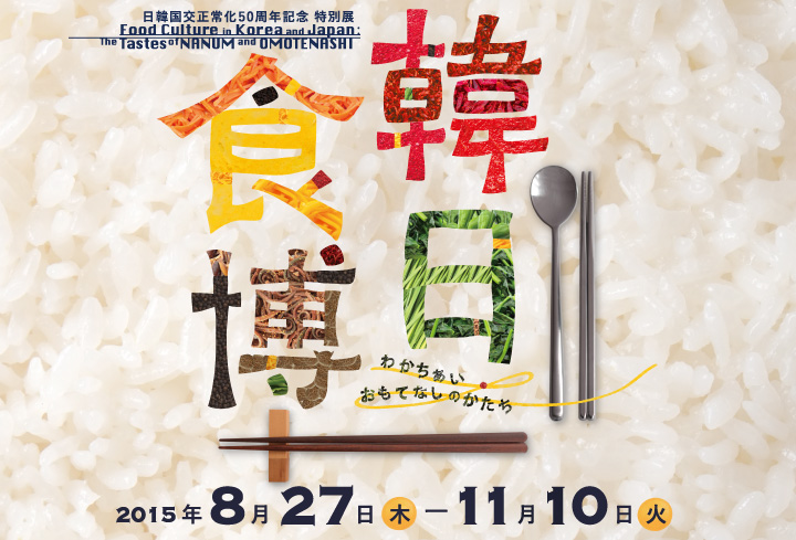 Food Culture in Korea and Japan: the Tastes of NANUM and OMOTENASHI