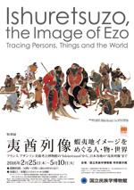 特別展「夷酋列像 ―蝦夷地イメージをめぐる 人・物・世界―」