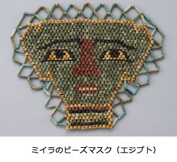 ミイラのビーズマスク(エジプト)