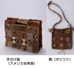 鞄(ボツワナ) 手さげ袋(アメリカ合衆国)