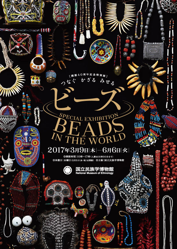 Beads in the World