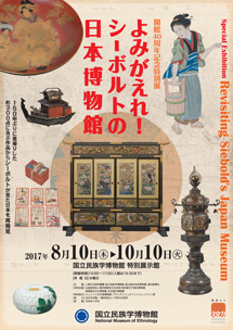 Revisiting Siebold's Japan Museum