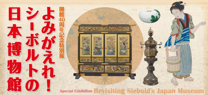 みんぱく開館40周年記念特別展「よみがえれ! シーボルトの日本博物館」
