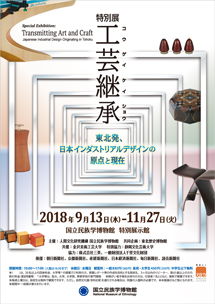 Transmitting Art and Craft - Japanese Industrial Design Originating in Tohoku