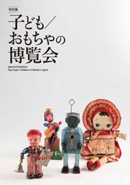 Toys Expo-Children in Modern Japan