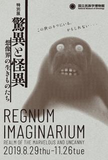 特別展「驚異と怪異――想像界の生きものたち」