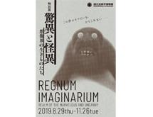 特別展「驚異と怪異―想像界の生きものたち」