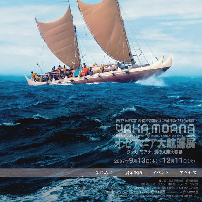 特別展「オセアニア大航海展」2007・9・13 ─ 12・11