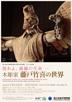 開館40周年記念企画展 アイヌ工芸品展「現れよ。森羅の生命― 木彫家 藤戸竹喜の世界」