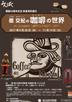 開館40周年記念新着資料展示「標 交紀(しめぎゆきとし)の咖啡(コーヒー)の世界」