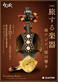 企画展「旅する楽器―南アジア、弦の響き」