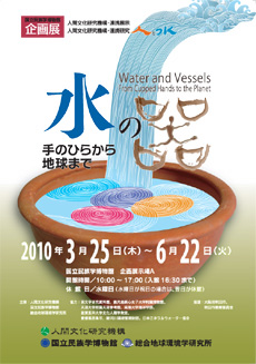 Water and Vessels–From Cupped Hands to the Planet