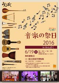 音楽の祭日2016 in みんぱく