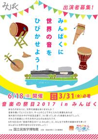 音楽の祭日2017 in みんぱく