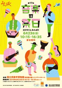第17回 音楽の祭日2019 in みんぱく