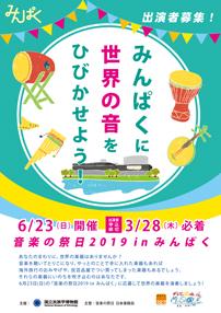音楽の祭日2019 in みんぱく