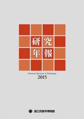 研究年報2015