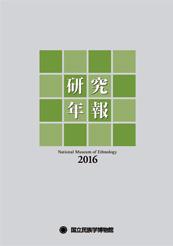 研究年報2016