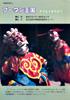 第16回新着資料展示 「ブータン王国─ヤクとイネの文化」