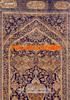 第17回新着資料展示 「イランとトルコの織物」