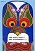 第18回新着資料展示 「凧の美─中国」