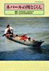 第34回新着資料展示「ネパールの川とくらし」