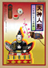 Tenjin Dolls: A Gift to the God