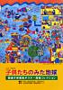 第40回新着資料展示「子供たちのみた地球─国連子供環境ポスター原画コレクション」