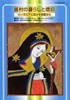 第41回新着資料展示「農村の暮らしと信仰─ルーマニアにおける宗教文化」