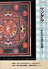 第42回新着資料展示「マンダラ-仏たちの住む空間」
