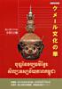 第45回新着資料展示「クメール文化の華─カンボジアの音楽と芸能─」