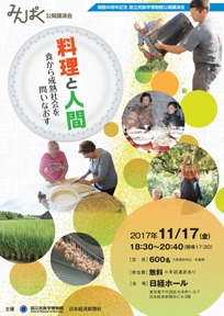 みんぱく公開講演会「料理と人間―食から成熟社会を問いなおす」