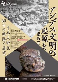 みんぱく公開講演会「アンデス文明の起源を求めて―日本人研究60年の軌跡と展望」