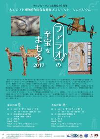 大エジプト博物館合同保存修復プロジェクト シンポジウム 「ファラオの至宝をまもる2017」大阪会場