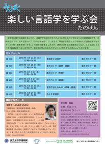 《手話言語学関連》「楽しい言語学を学ぶ会」(たのげん)