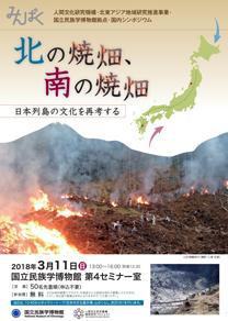 人間文化研究機構北東アジア地域研究推進事業国立民族学博物館拠点国内シンポジウム「北の焼畑、南の焼畑―日本列島の文化を再考する」
