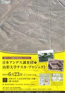 日本アンデス調査60周年記念シンポジウム「日本アンデス調査団と山形大学ナスカ・プロジェクト」