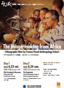 みんぱく映画会 映像人類学フォーラム・国際シンポジウム「アフリカからのイメージの創造―映像人類学トロムソ学派の⺠族誌映画―」
