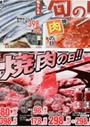 日本の焼肉文化考
