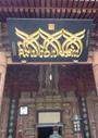 グローバル化の中のアラビア語と中東地域の人びと