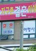 2050年、韓国の国際結婚率は3分の1?