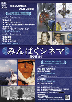 "Scientific Film Festival ""Japanese Culture Filmed by Others"""