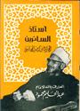 エジプトでイスラーム思想のテクストを読む