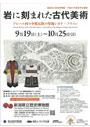 巡回展「岩に刻まれた古代美術―アムール河の少数民族の聖地シカチ・アリャン」【新潟県立歴史博物館】