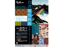 企画展「順益台湾原住民博物館所蔵・学生創作ポスター展 台湾原住民族をめぐるイメージ」
